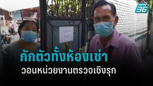 กักตัวทั้งห้องเช่า 27 คน หลังพบผู้ติดเชื้อ วอนตรวจเชิงรุก ชุมชนวัดอินทรวิหาร