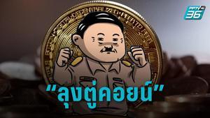 """มือดีผุด """"ลุงตู่คอยน์"""" สกุลเงินดิจิทัลสัญชาติไทย เพื่อการกุศล"""