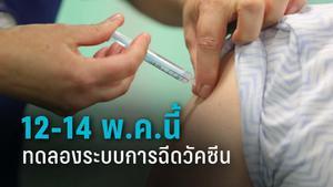 กทม.แจ้งฉีดวัคซีนโควิด  12-14 พ.ค. เฉพาะบุคลากรทางการแพทย์-จนท.ด่านหน้า เท่านั้น