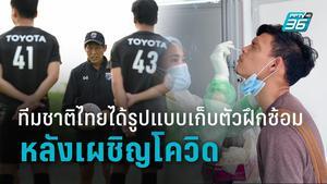 """สมาคมฟุตบอลฯ  สรุปรูปแบบเก็บตัว """"ทีมชาติไทย"""" หลังเผชิญโควิด"""