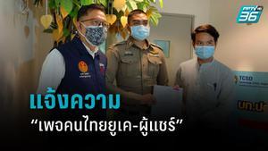 """""""ภูมิใจไทย"""" แจ้งความ """"เพจคนไทยยูเค-ผู้แชร์"""" ใส่ร้าย อนุทิน-พรรค หาผลประโยชน์วัคซีน"""