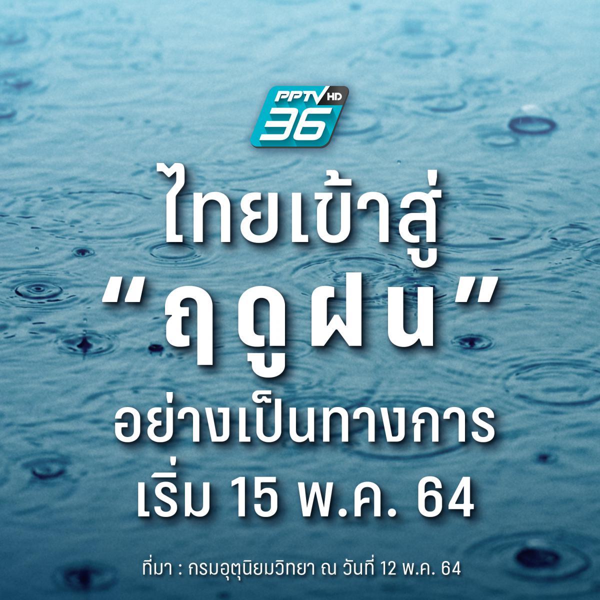 """กรมอุตุฯ ประกาศ ไทยสิ้นสุดฤดูร้อน เข้าสู่ """"ฤดูฝน"""" เริ่ม 15 พ.ค.64"""