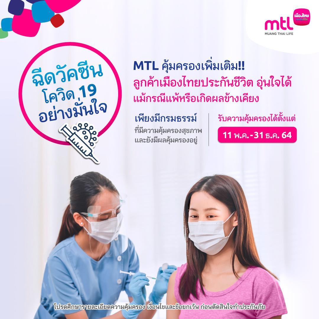 เมืองไทยประกันชีวิต มอบความอุ่นใจเพิ่ม ขยายความคุ้มครองกลุ่มค่ารักษาพยาบาลและค่าชดเชยรายวัน