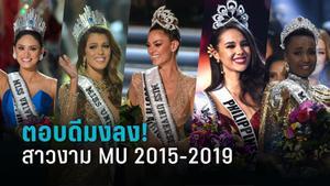 """ย้อน 5 """"นางงามจักรวาล"""" ปี 2015-2019 คำตอบปัง คว้ามง Miss Universe"""