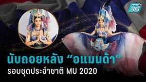 """นับถอยหลัง """"อแมนด้า"""" ขึ้นเวที Miss Universe 2020 รอบชุดประจำชาติ"""