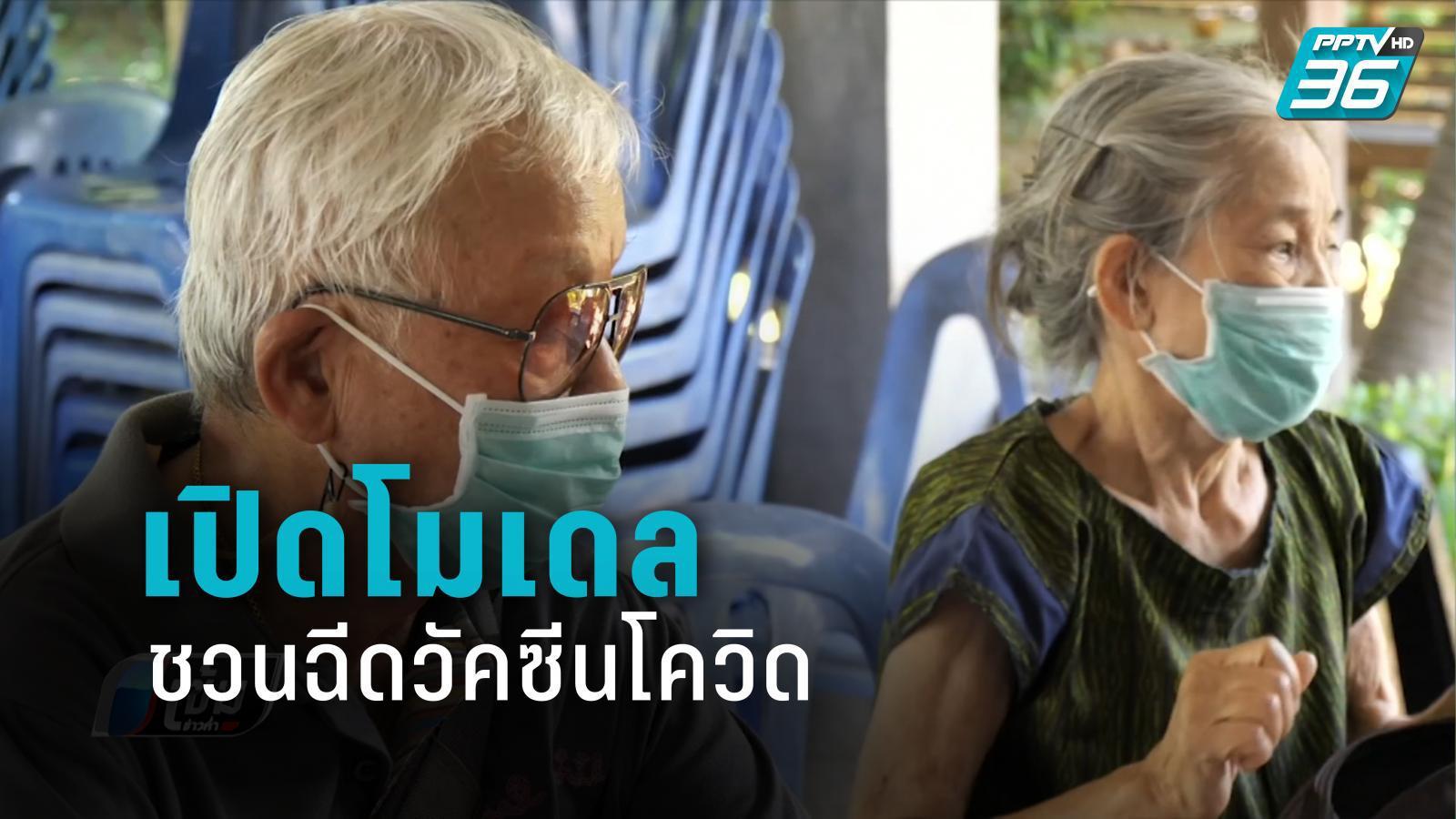 เปิดโมเดล เดินชวนชาวบ้านฉีดวัคซีนโควิด