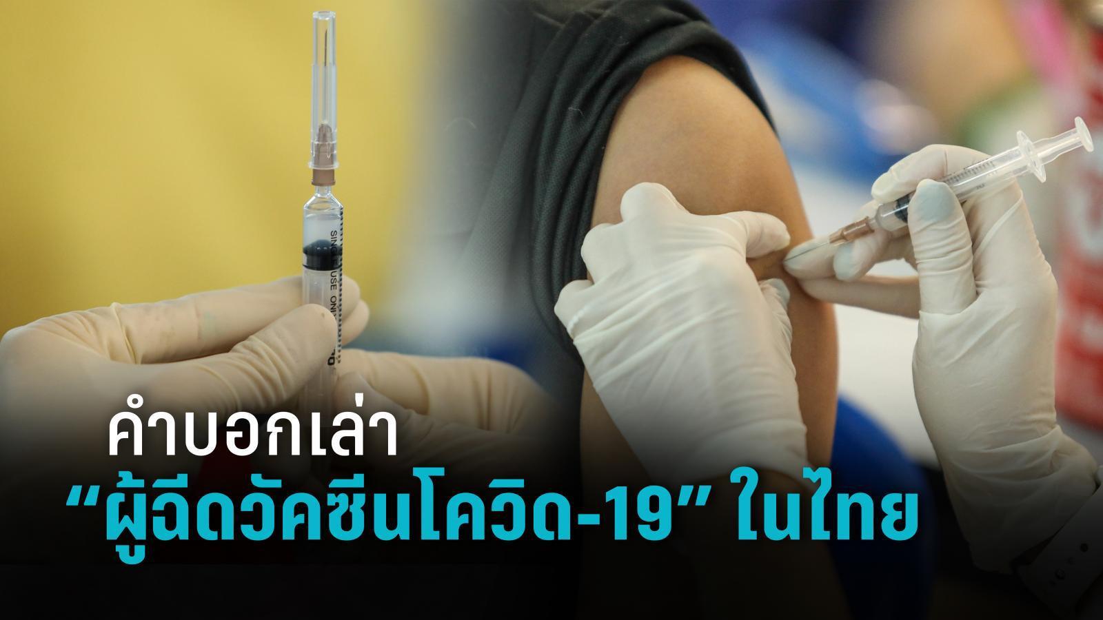 """คำบอกเล่าประสบการณ์ตรงจาก """"ผู้ฉีดวัคซีนโควิด-19"""" ซิโนแวค"""