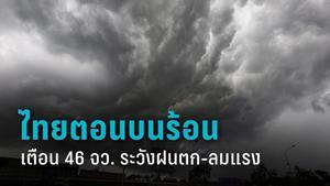 กรมอุตุฯ เตือน   46 จังหวัด ระวังฝนตก ลมกระโชกแรง กทม.ฟ้าคะนอง 20%
