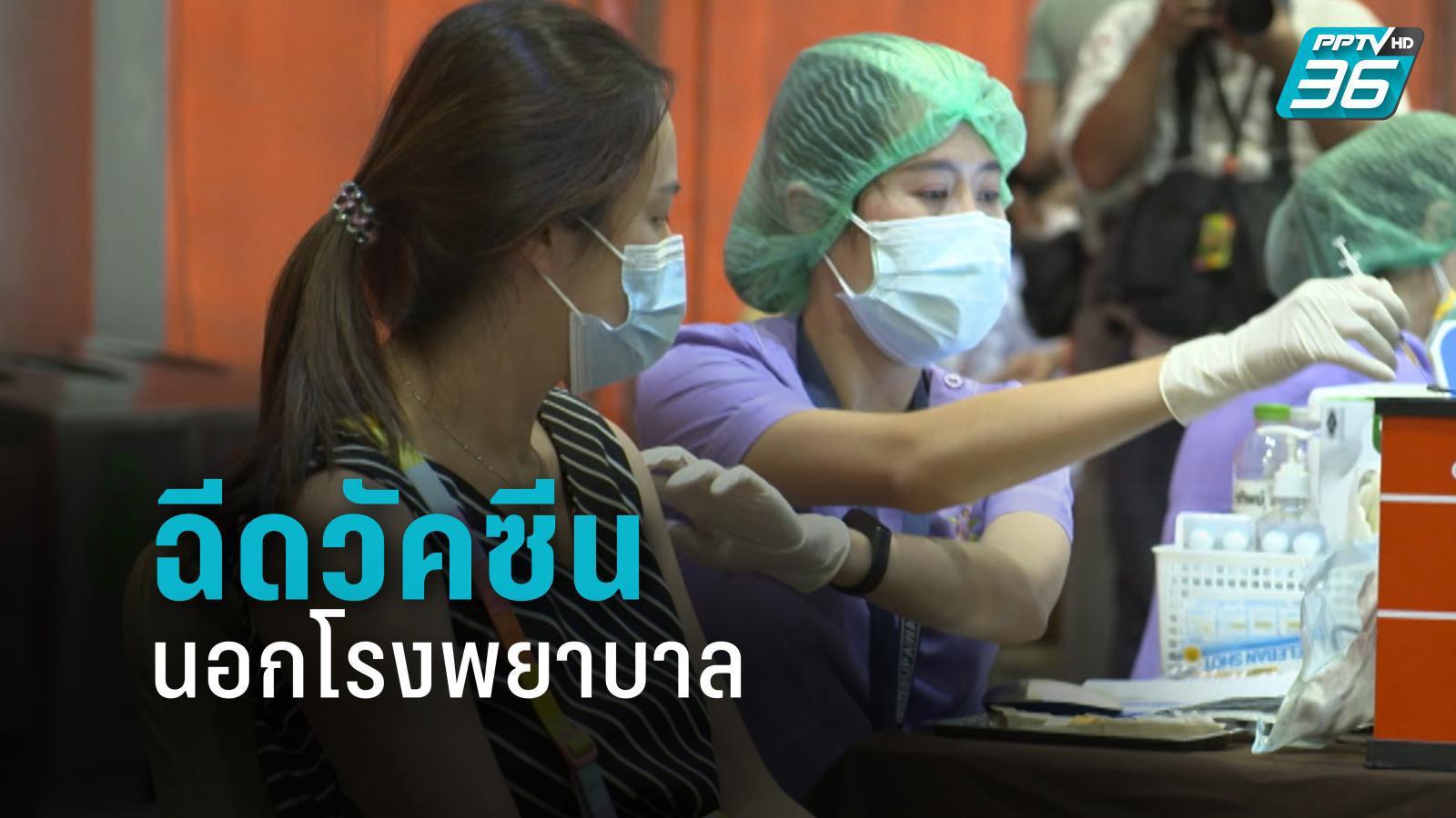ภาคเอกชน ประสานช่วยฉีดวัคซีน นอกโรงพยาบาล