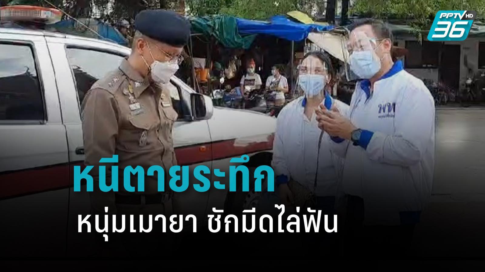 สมาชิกเพื่อไทย หนีตาย หลังเคาะประตูบ้านแจกแมสก์ เจอหนุ่มเมายาไล่ฟัน
