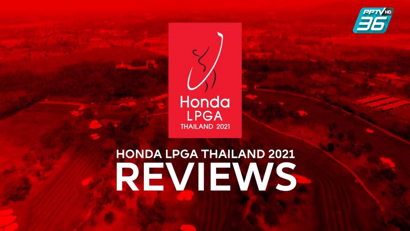 Honda LPGA Thailand 2021 Reviews : ตอนที่ 3