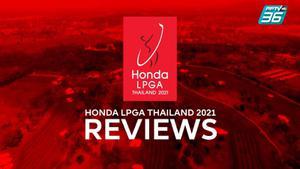Honda LPGA Thailand 2021 Reviews : ตอนที่ 3
