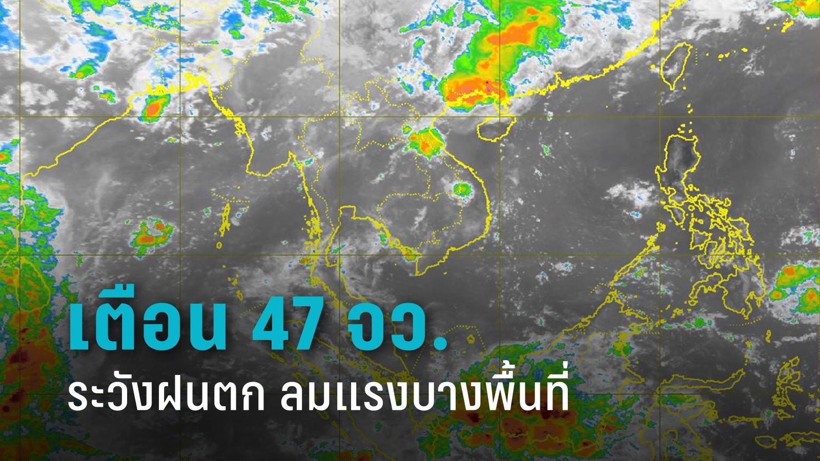 กรมอุตุฯ เตือน ไทยตอนบนร้อน ระวังฝนถล่ม 47 จังหวัด กทม.ฟ้าคะนอง 20%