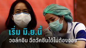 สธ.ดีเดย์ มิ.ย.64 วอล์กอินฉีดวัคซีนโควิดได้ ไม่ต้องจอง ที่ไหนพร้อมเริ่มได้เลย!