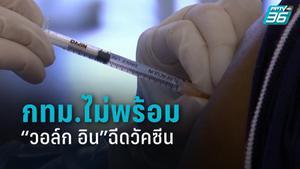 """กทม.ยังไม่พร้อม""""วอล์ก อิน""""วัคซีนไม่พอ"""