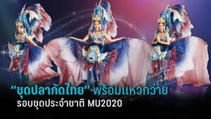 """""""อแมนด้า"""" เตรียมขึ้นเวทีอวดโฉม """"ชุดไตรรงค์อนงค์นาถสุพรรณมัจฉา"""" รอบชุดประจำชาติ Miss Universe 2020"""