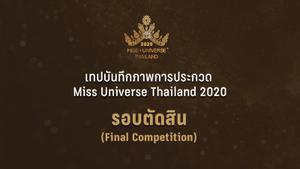 เทปบันทึกภาพการประกวด Miss Universe Thailand 2020 รอบตัดสิน (Final Competition)