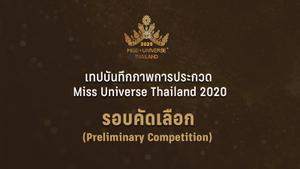 เทปบันทึกภาพการประกวด Miss Universe Thailand 2020 รอบคัดเลือก (Preliminary Competition)