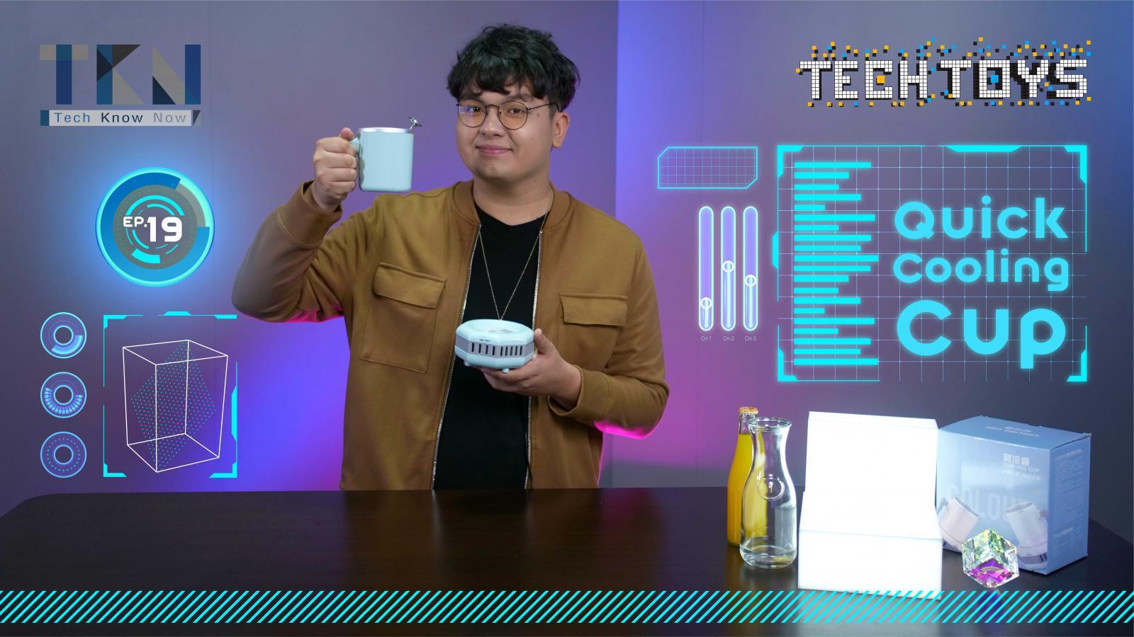 Tech Know Now EP.19 | quick cooling cup เครื่องทําน้ําแข็งไฟฟ้า | PPTV HD 36