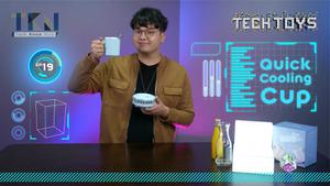 Tech Know Now EP.19 | quick cooling cup เครื่องทําน้ําแข็งไฟฟ้า | PPTV HD 36
