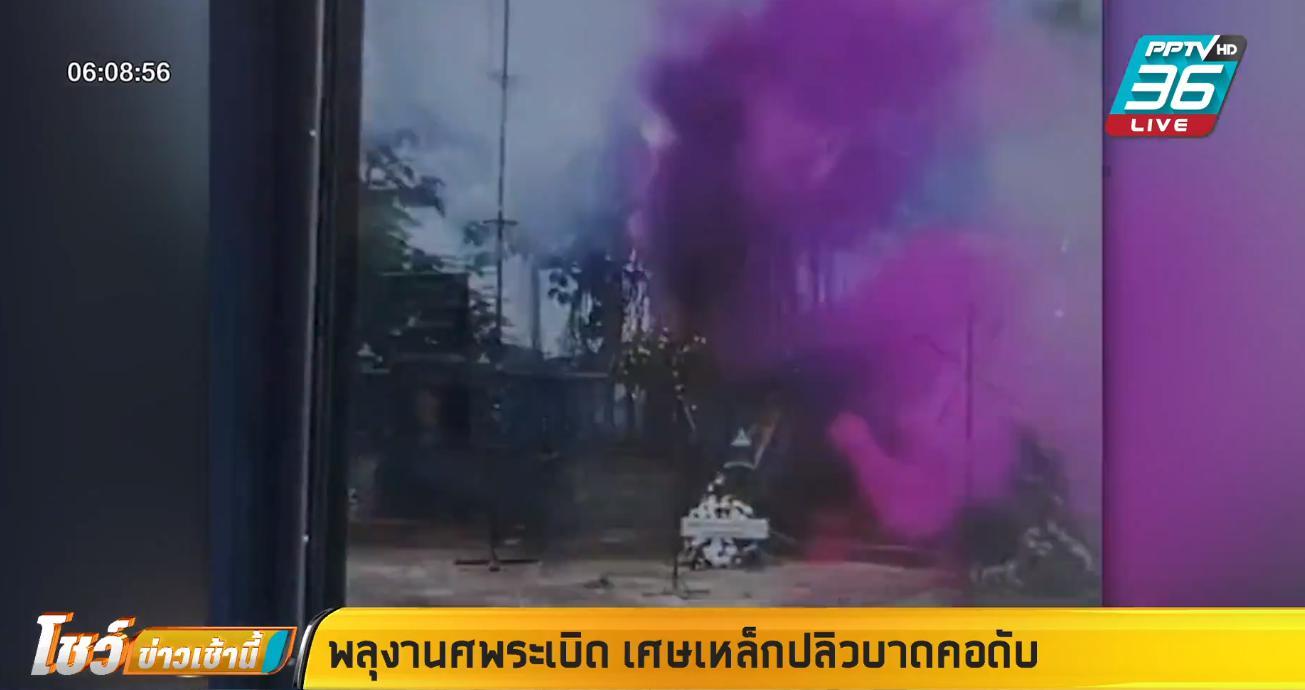 พลุงานศพระเบิด เศษเหล็กปลิวบาดคอดับ