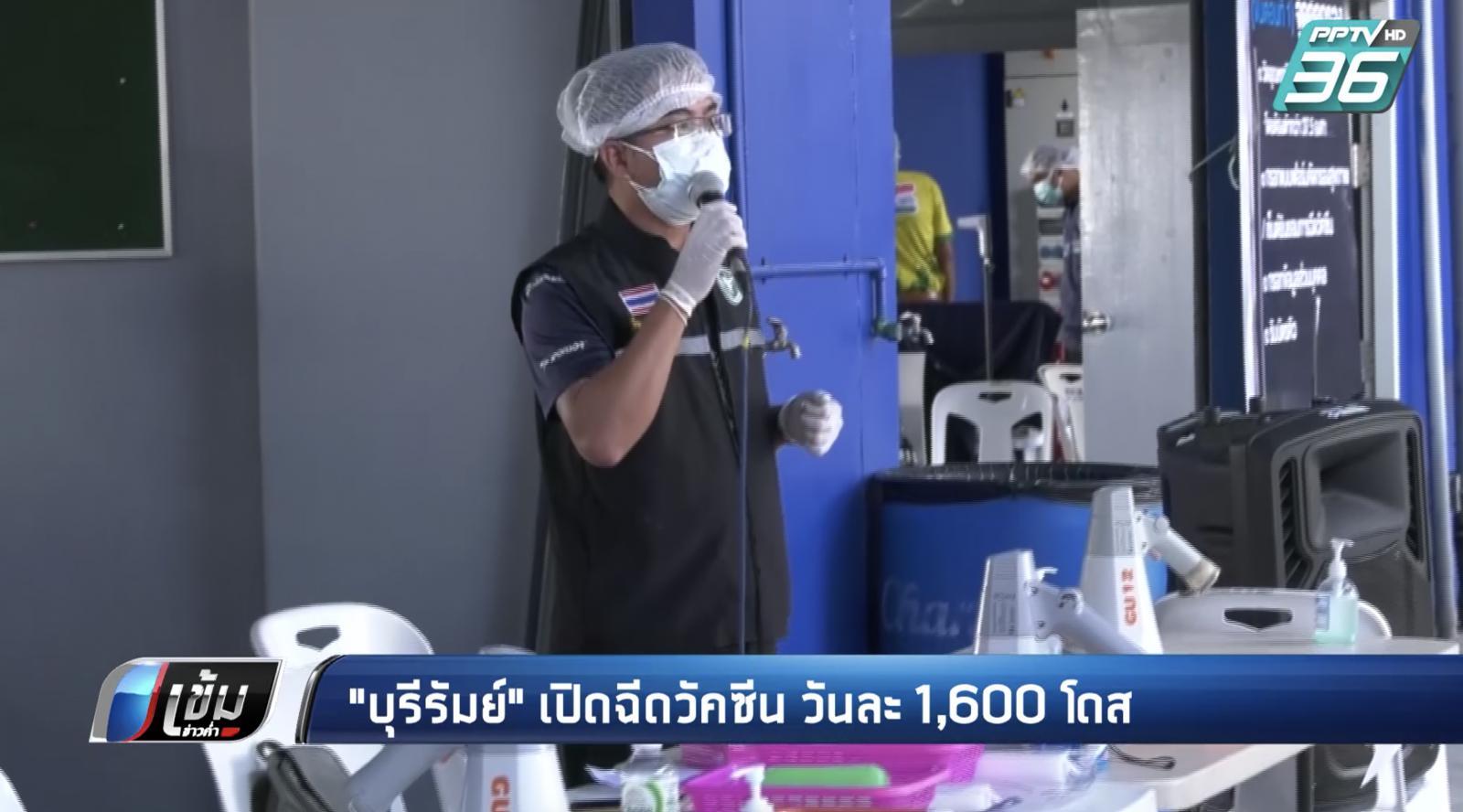 """""""บุรีรัมย์""""เปิดฉีดวัคซีน วันละ1,600โดส"""