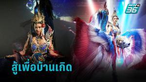 """""""อแมนด้า"""" เผยความรู้สึก หลังพา """"ชุดปลากัดไทย"""" ประชัน 73 สาวงามทั่วโลก บนเวที Miss Universe 2020"""