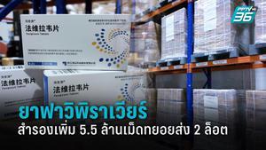สำรองยารักษาโควิด - 19 เพิ่มอีก 5.5 ล้านเม็ดทยอยส่ง 2 ล็อต