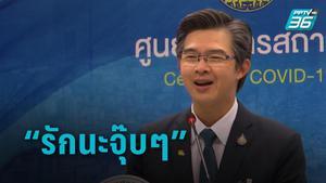 """""""นพ.ทวีศิลป์"""" โพสต์เฟซ ขอทีมวอลเลย์บอลหญิงไทย หายป่วยโควิด-19 ทุกคน"""