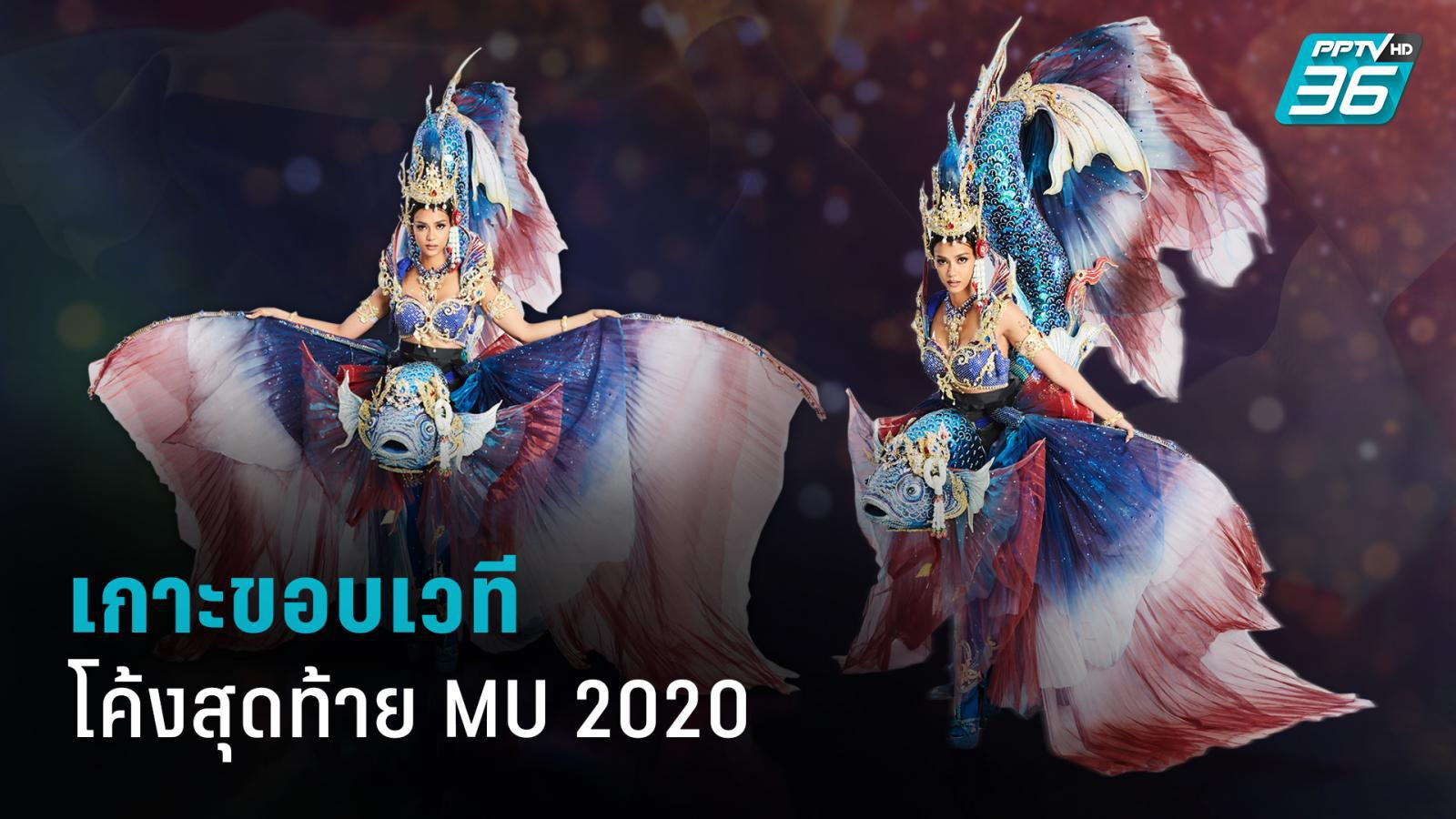 โค้งสุดท้าย! การประกวดนางงามจักรวาล Miss Universe 2020 ครั้งที่ 69 ชมบรรยากาศการประกวดรอบชุดประจำชาติ