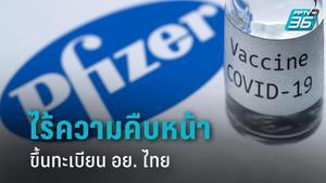 """วัคซีนโควิด 2 ยี่ห้อ ต่อแถวขึ้นทะเบียน อย.  ไร้ชื่อ """"ไฟเซอร์"""""""