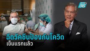 """""""อาหนิง นิรุตติ์"""" เปิดใจ หลังฉีดวัคซีนป้องกันโควิดเข็มแรก วอนคนไทยอย่าลังเล"""