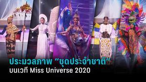 ประมวลภาพ ชุดประจำชาติ Miss Universe 2020 เล่นใหญ่ จัดเต็ม อลังการ หลากไอเดีย