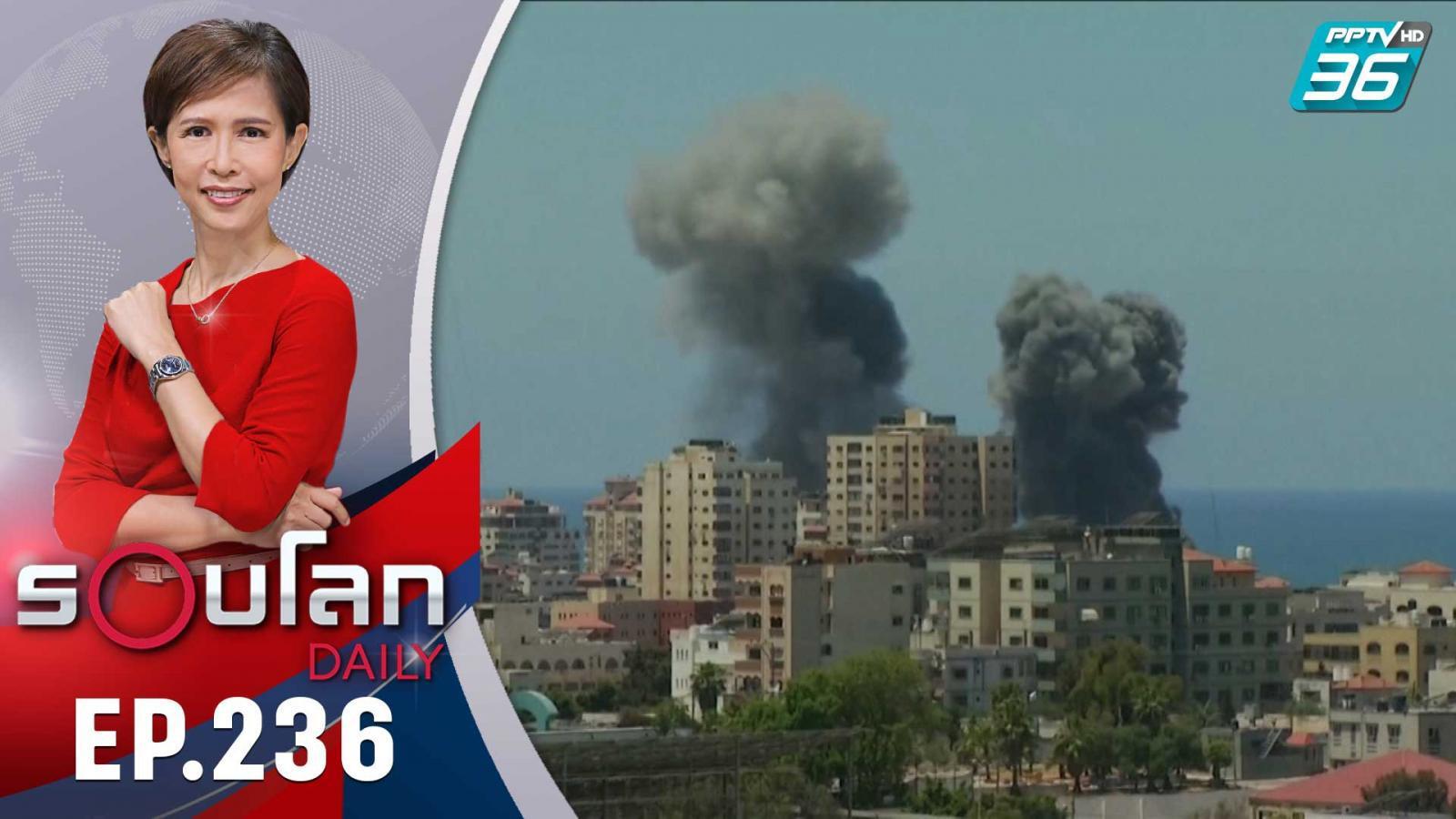 อิสราเอล-ปาเลสไตน์ ยิงจรวดถล่มต่อเนื่องและเกิดจลาจลในหลายเมือง | 14 พ.ค. 64 | รอบโลก DAILY