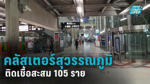 ส่องคลัสเตอร์สนามบินสุวรรณภูมิ โควิดลาม ติดเชื้อสะสม 105 ราย