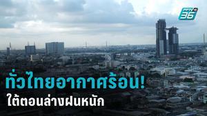 ทั่วไทยอากาศร้อนตอนกลางวัน ฝนคะนองบางแห่ง ภาคใต้ตอนล่างฝนหนัก