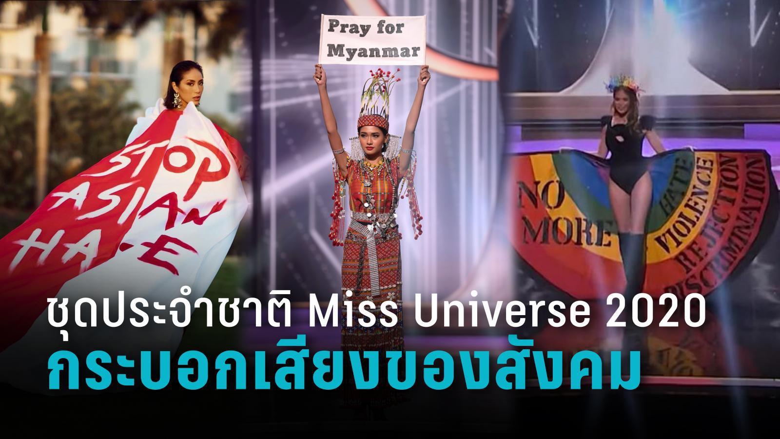 ชุดประจำชาติ Miss Universe 2020 กระบอกเสียงของประชาชน : PPTVHD36