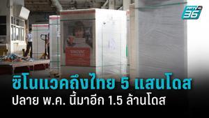 วัคซีนโควิด-19 ซิโนแวคถึงไทยอีก 5 แสนโดส ปลายเดือนมาอีก 1.5 ล้านโดส