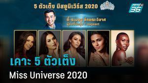 กูรูนางงามเคาะ 5 ตัวเต็ง  Miss Universe 2020
