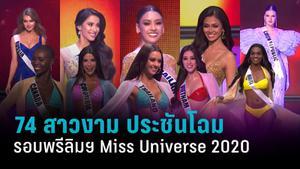 ประมวล 74 สาวงาม ฟาดเดือด รอบพรีลิมฯ เวที Miss Universe 2020