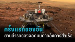 ยานอวกาศไร้คนขับของจีน ลงจอดบนดาวอังคารได้เป็นครั้งแรก