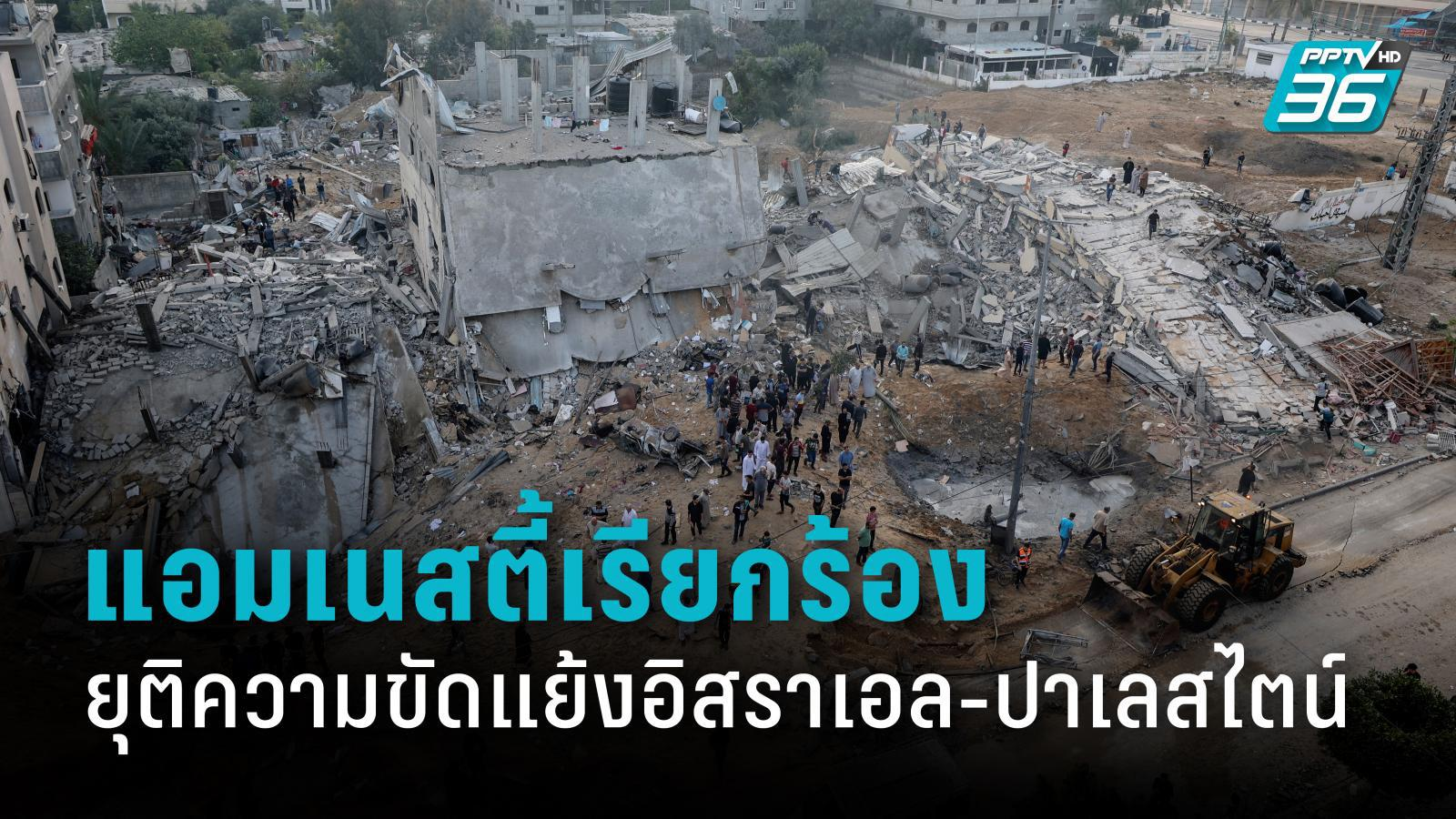 แอมเนสตี้เรียกร้องประชาคมโลกร่วมยุติความขัดแย้งอิสราเอล-ปาเลสไตน์