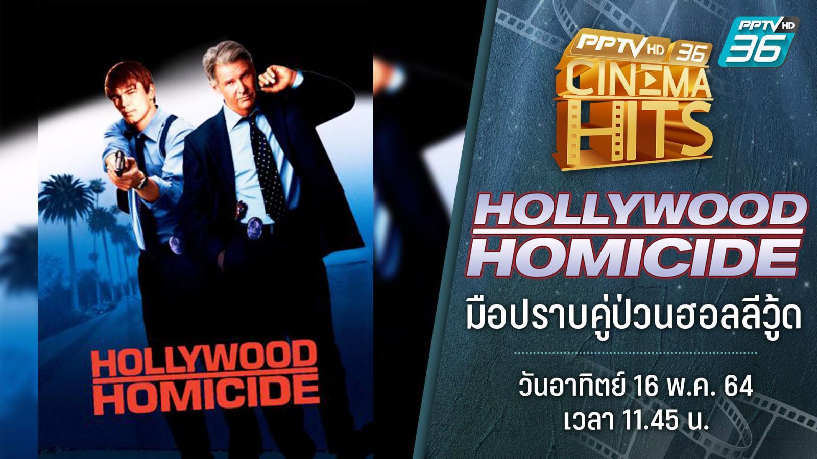 Hollywood Homicide มือปราบคู่ป่วนฮอลลีวู้ด