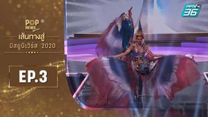 POP News Special เส้นทางสู่ Miss Universe 2020 EP.3
