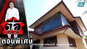 ตี่ลี่ฮวงจุ้ย | ตอน โรคมะเร็งที่บ้านเป็นตัวกำหนด | PPTV HD 36
