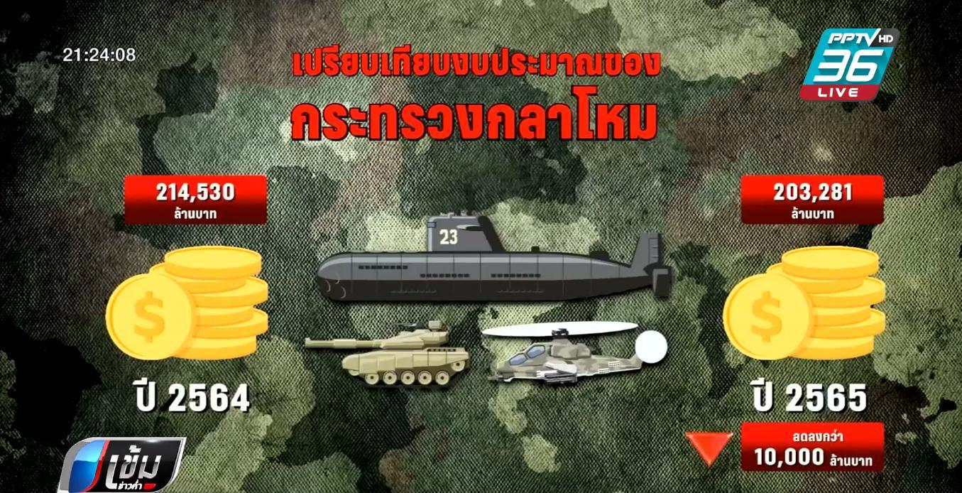 พท.ซัด กองทัพตั้งงบปี 65 ไม่สนโควิด-19 ระบาด