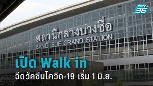 สถานีกลางบางซื่อ  เปิด Walk in ฉีดวัคซีนโควิด-19 เริ่ม 1 มิ.ย. ไม่มีวันหยุด