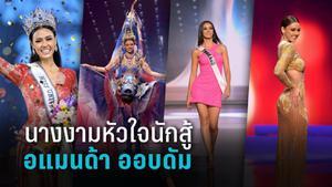 """เส้นทางนางงาม """"อแมนด้า ออบดัม"""" สาวหัวใจนักสู้ สู่เวที Miss Universe 2020"""