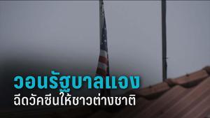 หญิงอเมริกัน วัย 79 ปี วอนรัฐบาลไทยแจงข้อมูลฉีดวัคซีนโควิด-19 ให้ชาวต่างชาติ