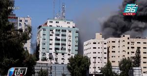 UN-องค์กรสื่อเดือด อิสราเอลบึ้มสำนักข่าว